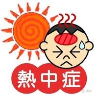 熱中症!効果的な予防について!の画像